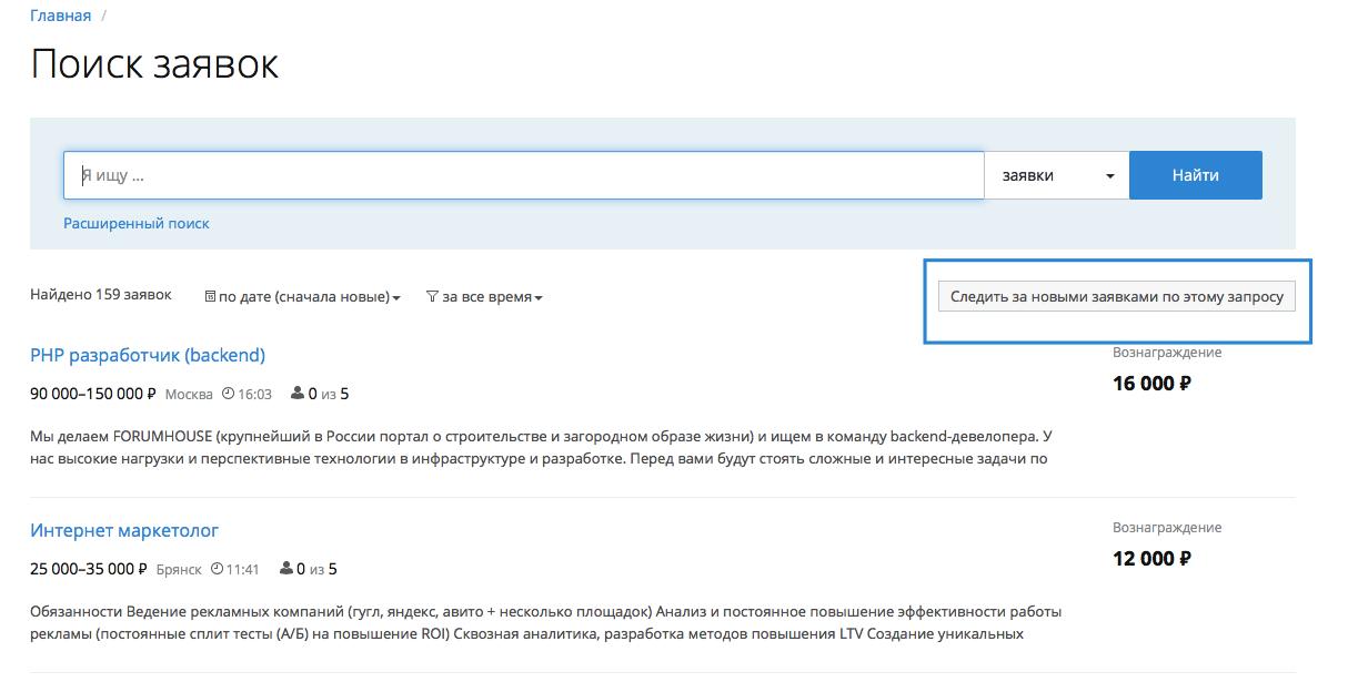 Поиск заявок на HRspace