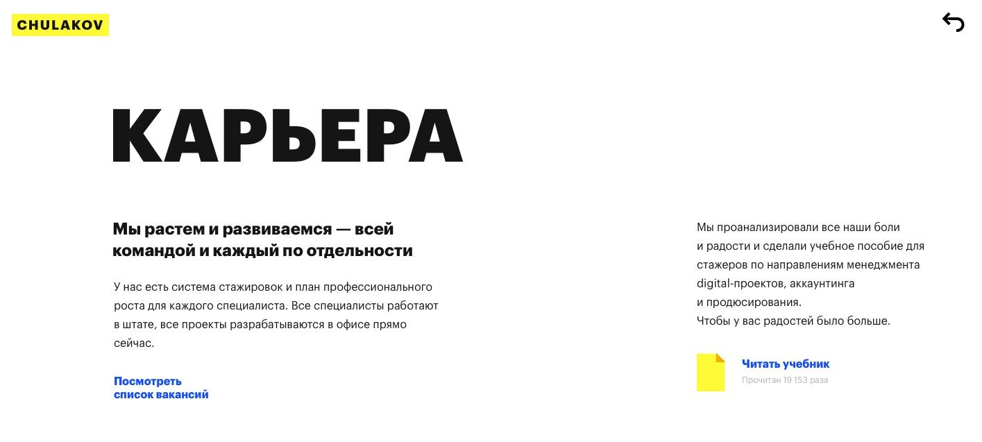 Карьерный сайт студии Чулакова
