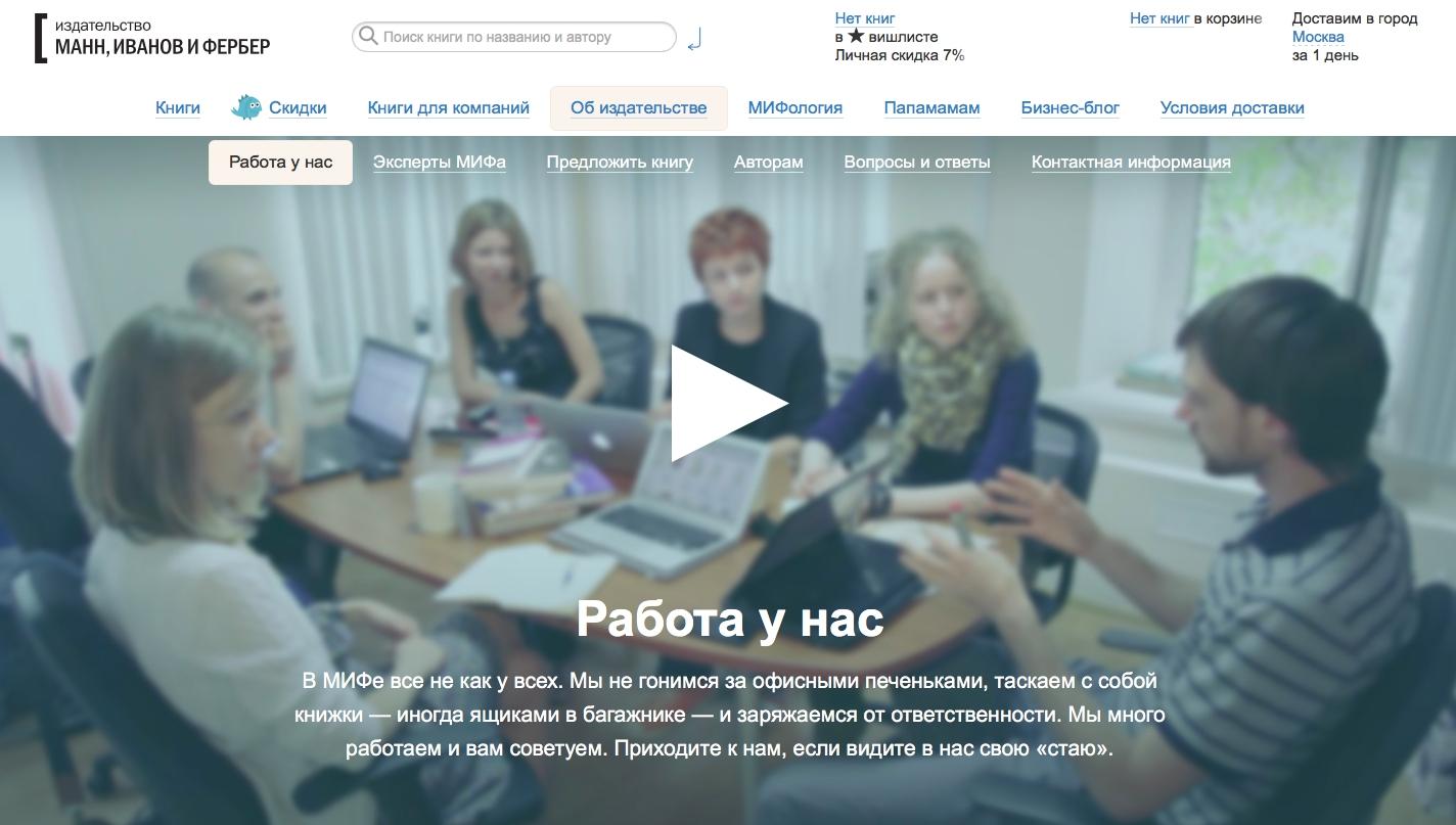 Сайт с вакансиями в МИФе