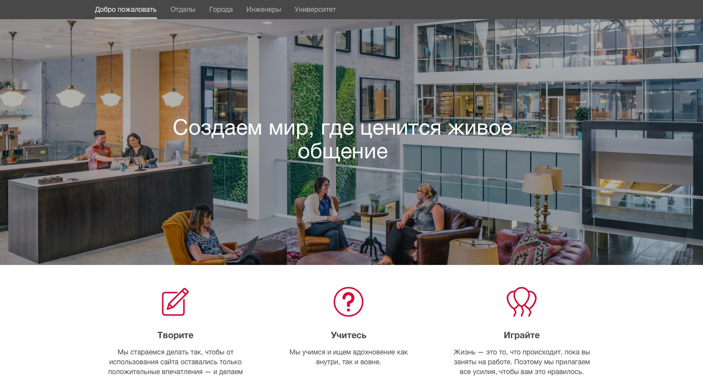 Сайт для соискателей в Airbnb