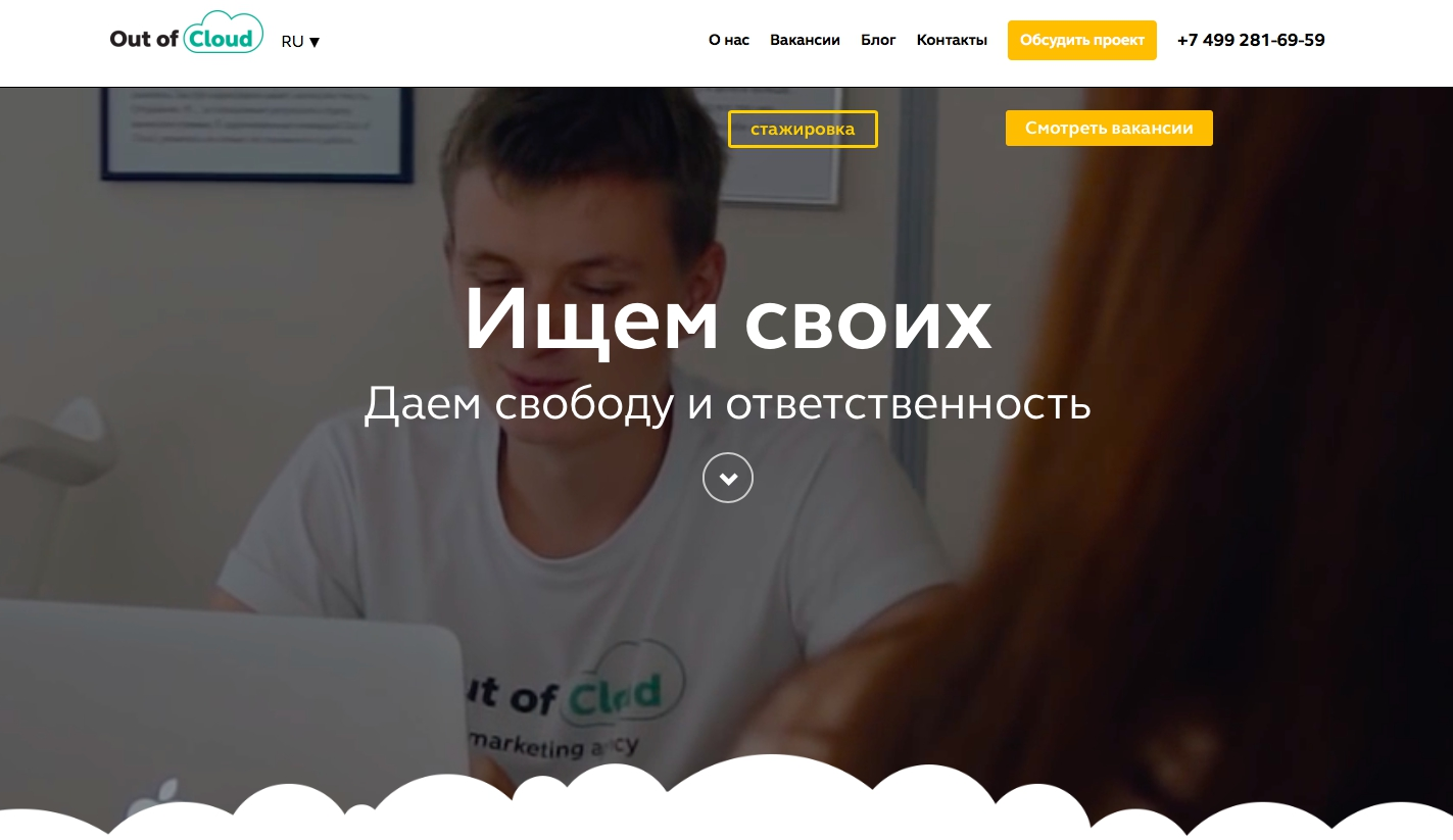 Сайт для соискателей Out of Cloud