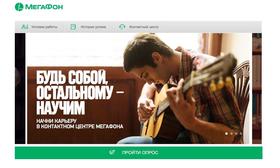 реклама hr-бренда Мегафон