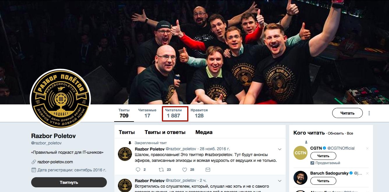 Сообщество для разработчиков в Твиттере