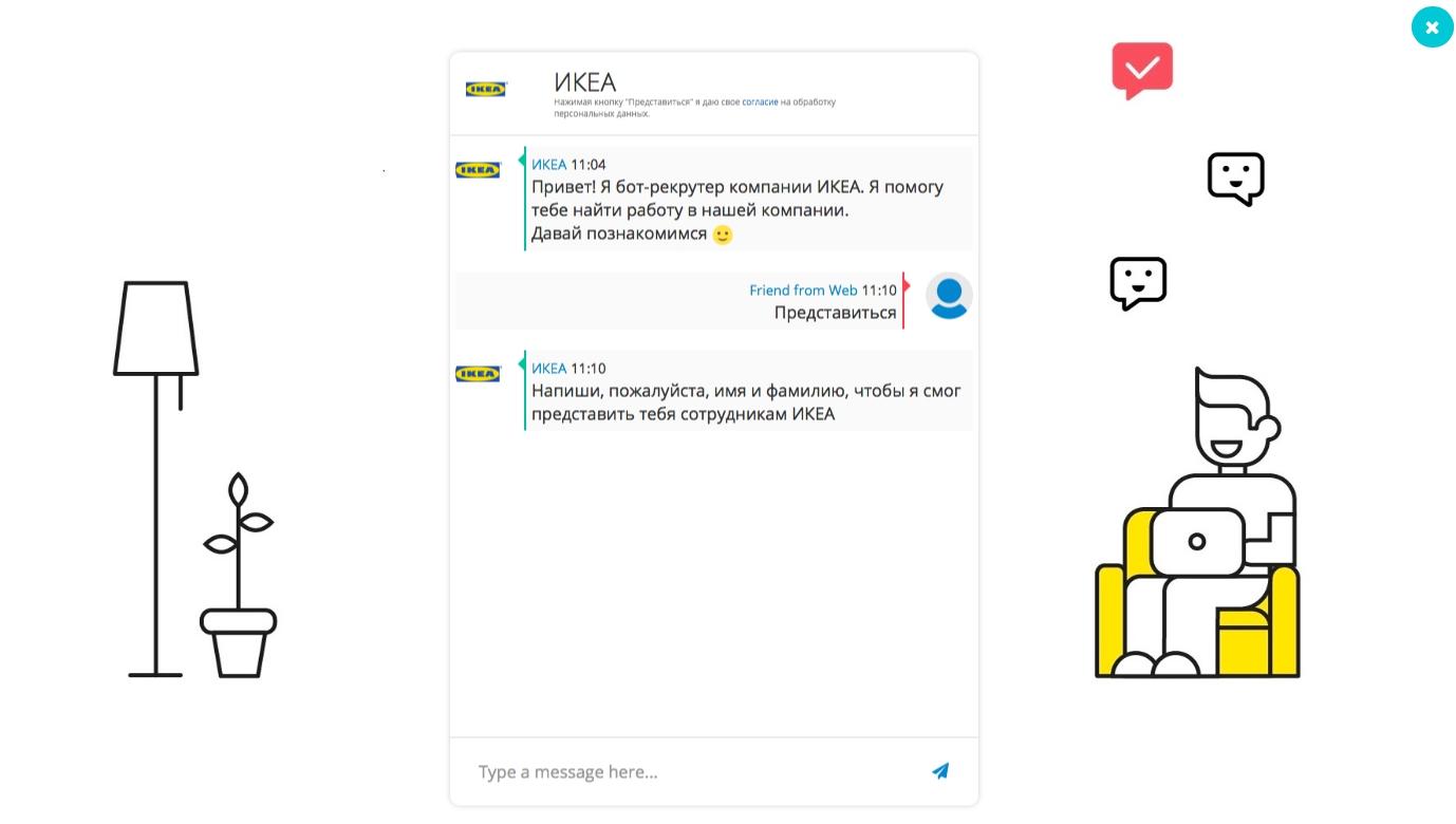 Бот-рекрутер IKEA