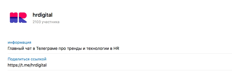телеграм чат для hr-специалистов